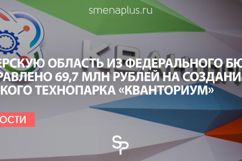В Тверскую область из федерального бюджета направлено 69,7 млн рублей на создание детского технопарка «Кванториум»