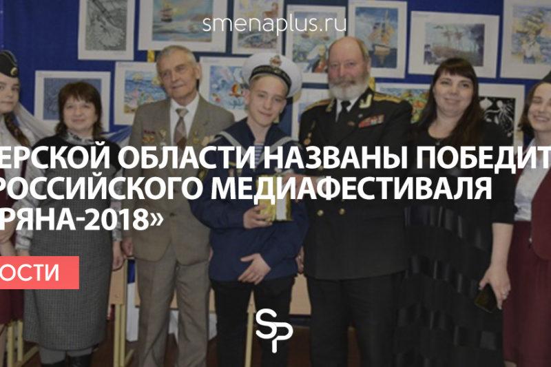 В Тверской области названы победители всероссийского медиафестиваля  «Моряна-2018»