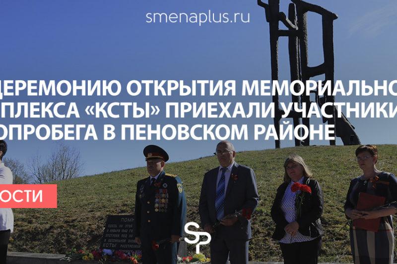 На церемонию открытия мемориального комплекса «Ксты» приехали участники традиционного автопробега в Пеновском районе