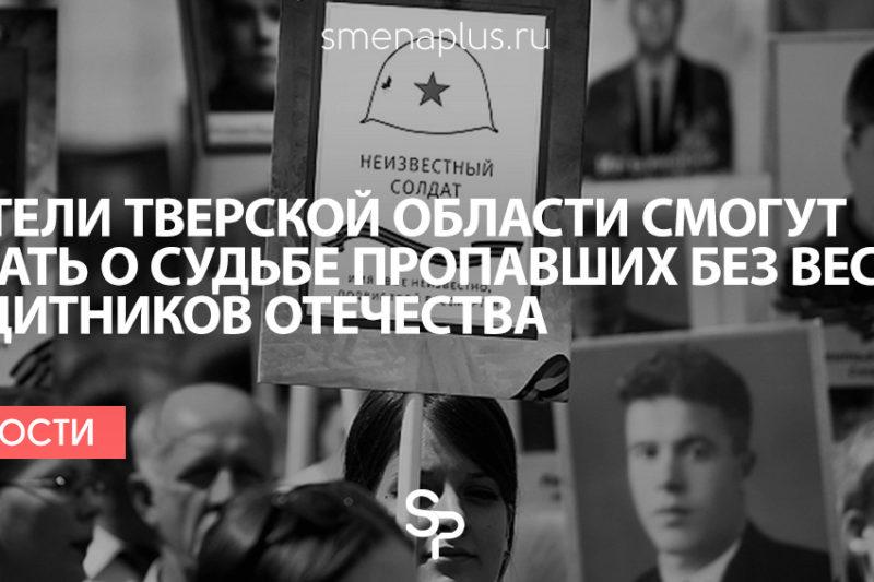 Жители Тверской области смогут узнать о судьбе пропавших без вести защитников Отечества