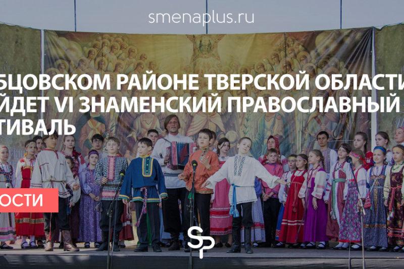 В Зубцовском районе Тверской области пройдет VI Знаменский православный фестиваль