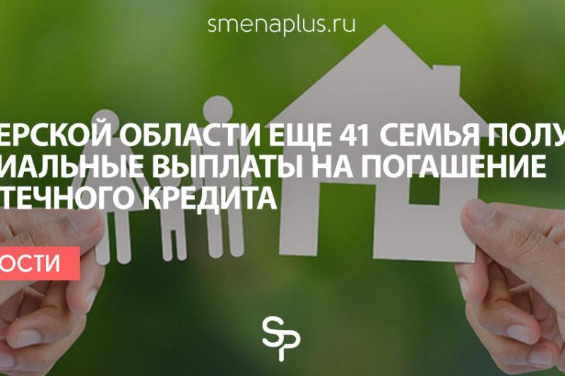 В Тверской области еще 41 семья получит социальные выплаты на погашение ипотечного кредита