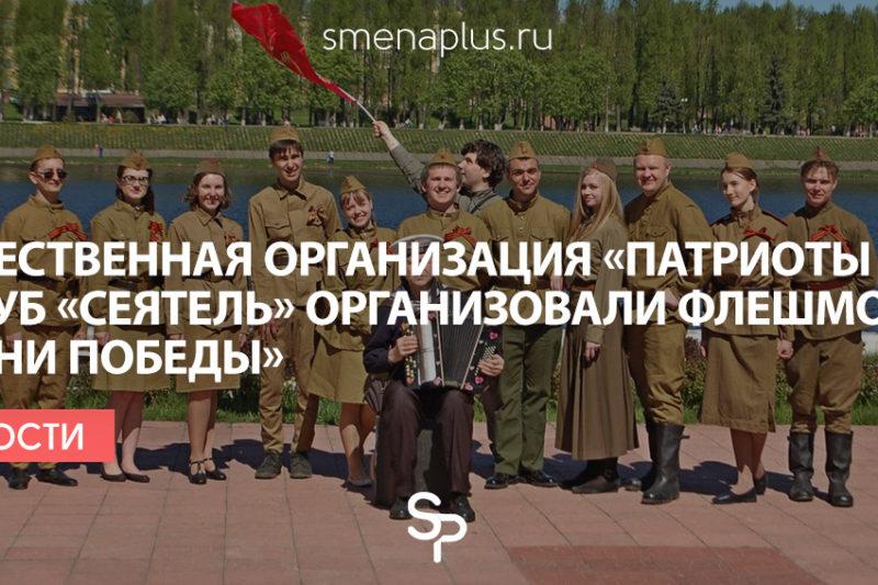 Общественная организация «Патриоты Твери» и клуб «Сеятель» организовали флешмоб «Песни Победы»