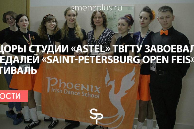 Танцоры студии «Astel» ТвГТУ завоевали 12 медалей «Saint-Petersburg Open Feis»