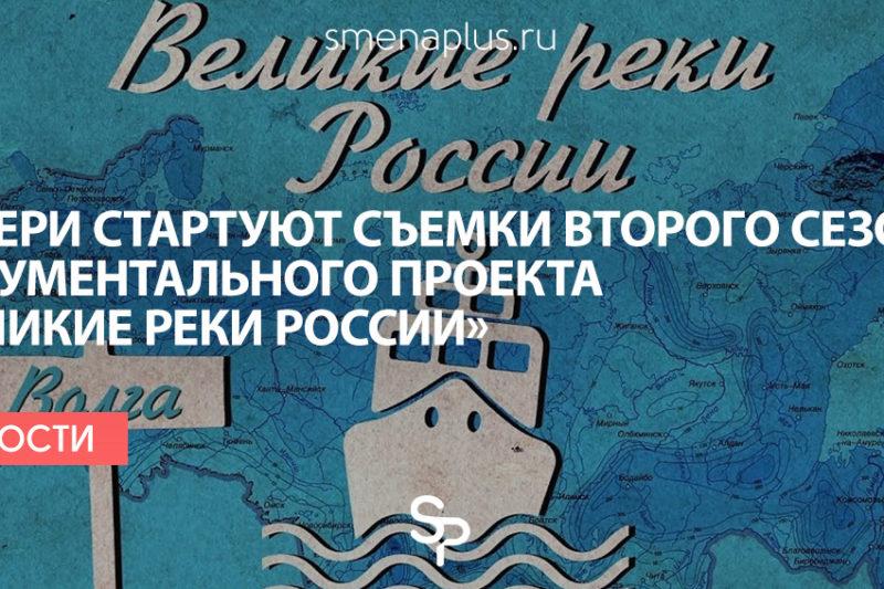 В Твери стартуют съемки второго сезона документального проекта «Великие реки России»