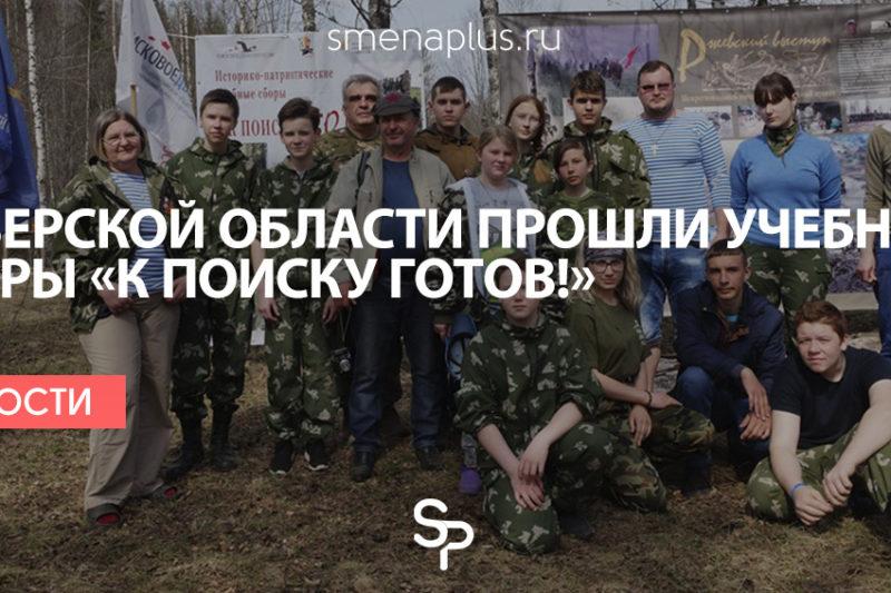 В Тверской области прошли учебные сборы «К Поиску готов!»