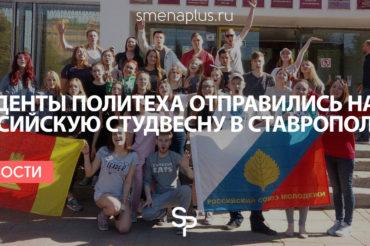 Студенты Политеха отправились на российскую студвесну в Ставрополь