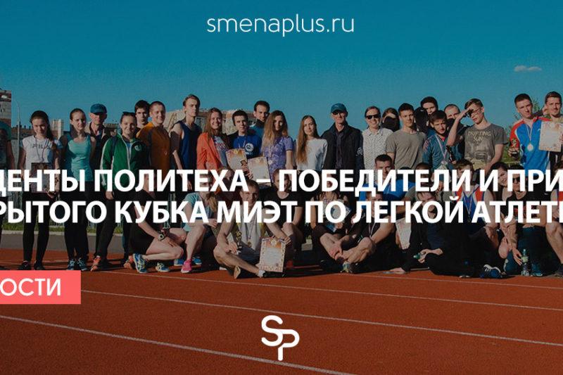 Студенты Политеха – победители и призеры Открытого кубка МИЭТ по легкой атлетике