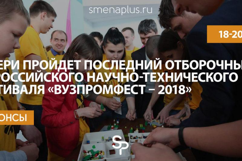 В Твери пройдет последний отборочный тур Всероссийского научно-технического фестиваля «ВУЗПРОМФЕСТ – 2018»