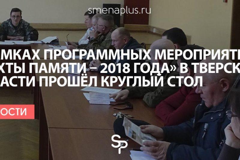 В рамках программных мероприятий «Вахты Памяти – 2018 года» в Тверской области прошёл круглый стол