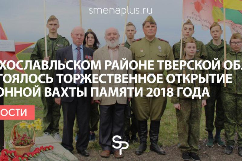 В Лихославльском районе Тверской области состоялось торжественное открытие районной Вахты Памяти 2018 года