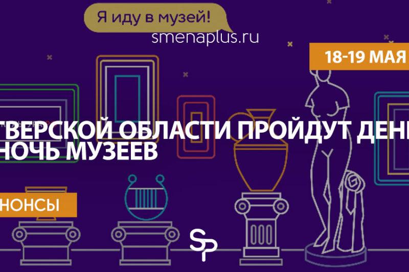 В Тверской области пройдет ежегодная акция «Ночь музеев»