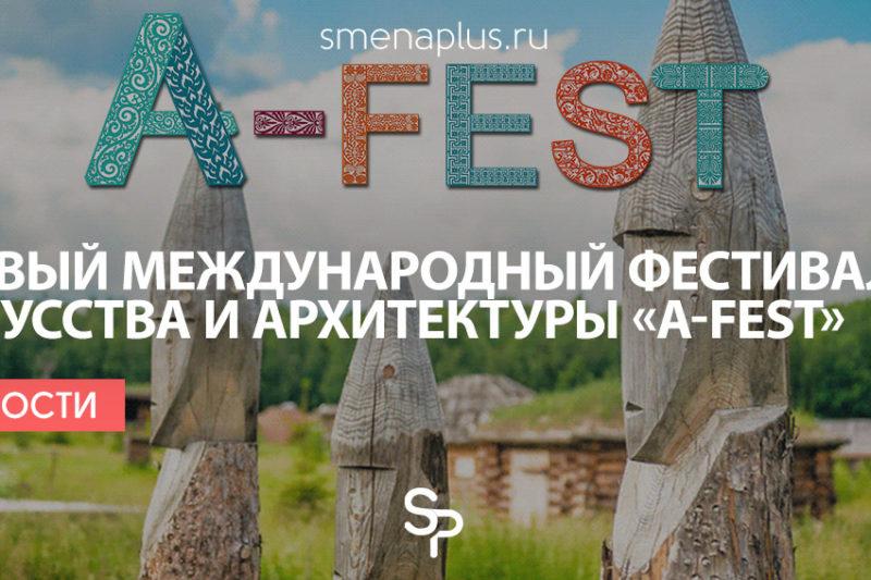 I Международный фестиваль искусства и архитектуры «А-FEST»