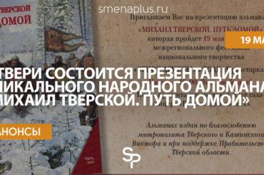 В Твери состоится презентация уникального народного Альманаха «Михаил Тверской. Путь домой»