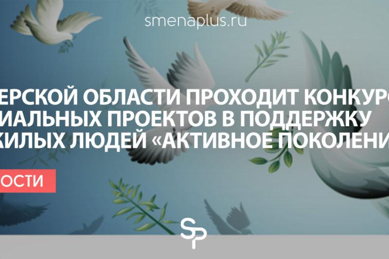 В Тверской области проходит конкурс социальных проектов в поддержку пожилых людей «Активное поколение»