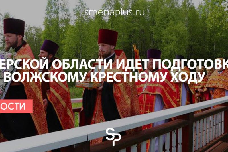 В Тверской области идет подготовка к XX Волжскому крестному ходу