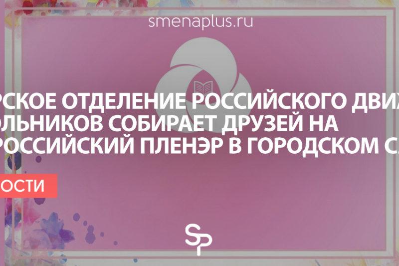 Российское движение школьников приглашает тверитян в Городской сад