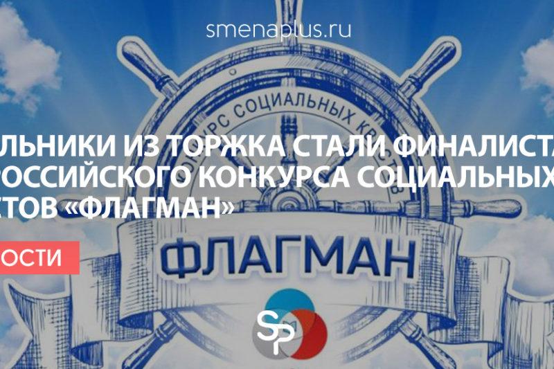 Школьники из Торжка стали финалистами всероссийского конкурса социальных квестов «Флагман»