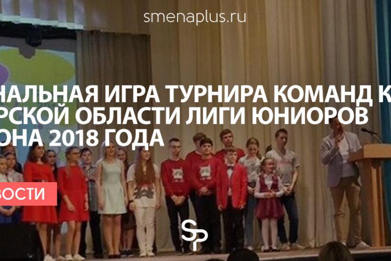 Финальная игра турнира команд КВН Тверской области лиги юниоров сезона 2018 года