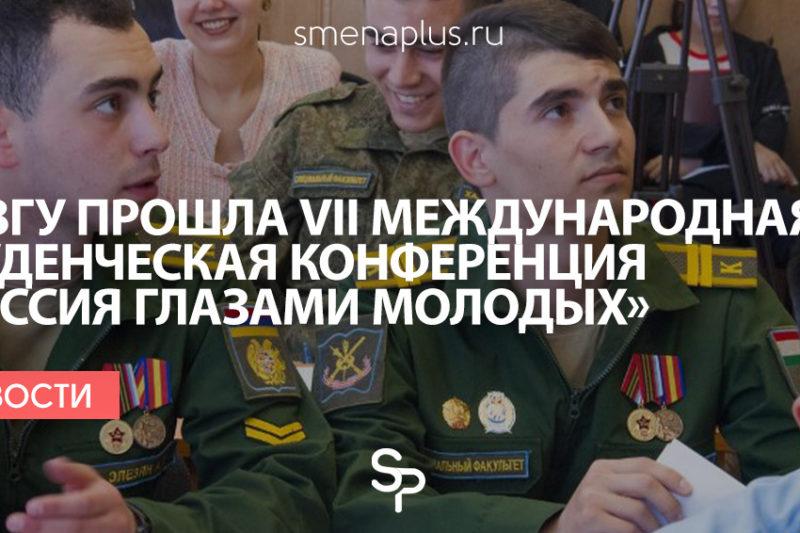В ТвГУ прошла VII международная студенческая конференция «Россия глазами молодых»