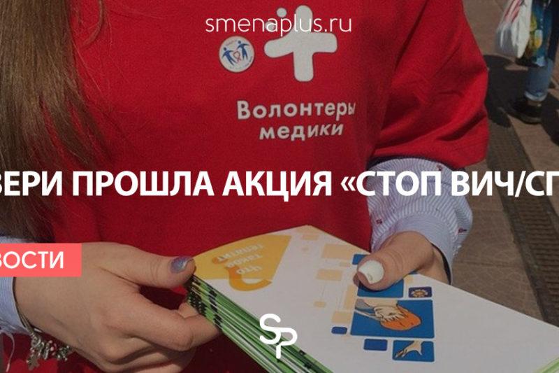 В Твери прошла акция «Стоп ВИЧ/СПИД»