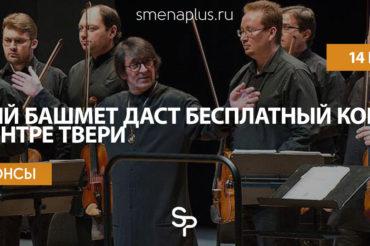 Юрий Башмет даст бесплатный концерт в центре Твери