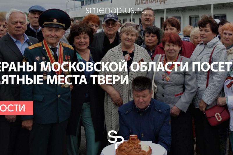 Ветераны Московской области посетили памятные места Твери