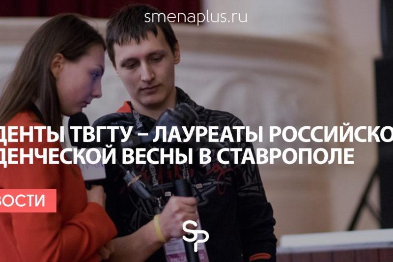 Студенты ТвГТУ – лауреаты Российской студенческой весны в Ставрополе