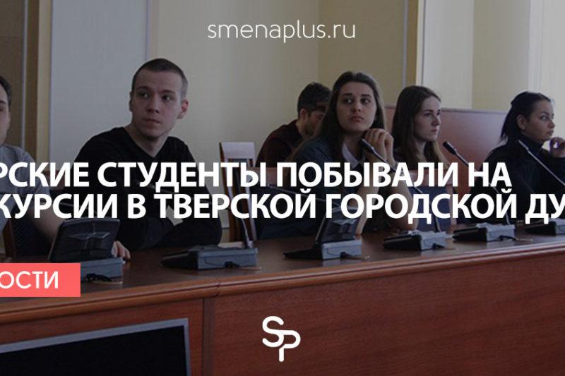 Тверские студенты побывали на экскурсии в Тверской городской Думе