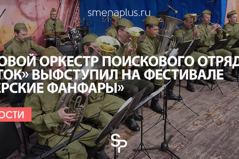 Духовой оркестр поискового отряда «Исток»