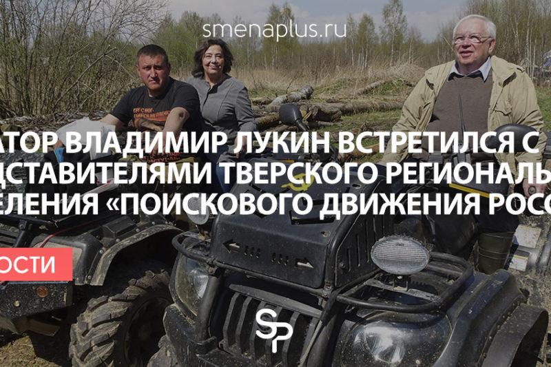 Сенатор Владимир Лукин встретился с представителями Тверского регионального отделения «Поискового движения России»