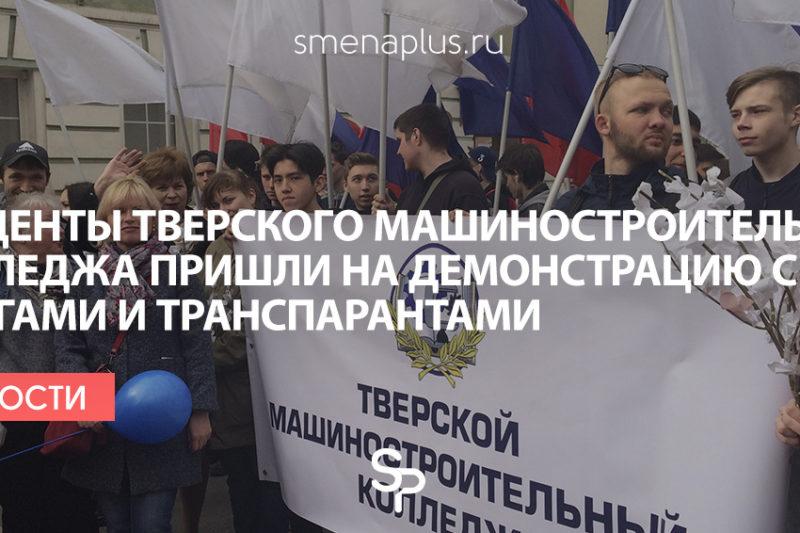 Студенты Тверского машиностроительного колледжа пришли на демонстрацию с флагами и транспарантами