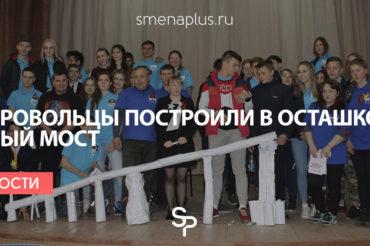 Добровольцы построили в Осташкове новый мост