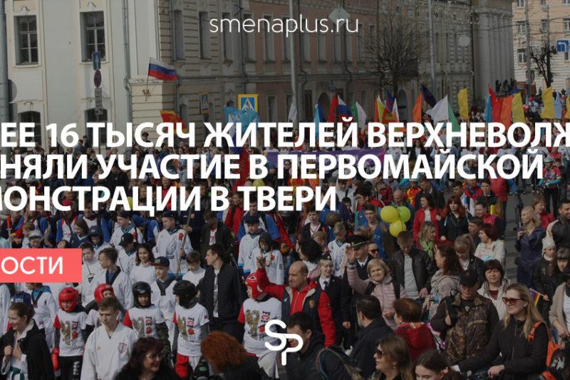 Более 16 тысяч жителей Верхневолжья приняли участие в первомайской демонстрации в Твери
