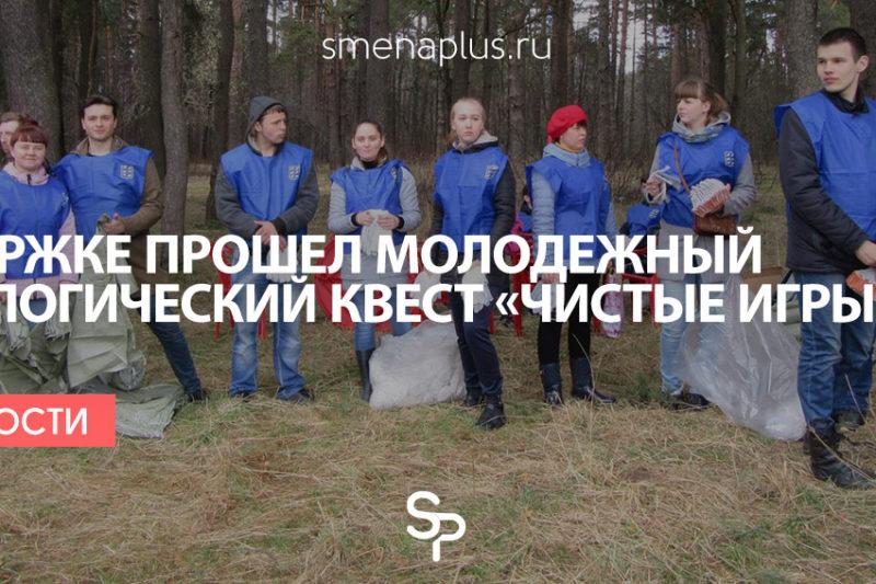 В Торжке прошел молодежный экологический квест «Чистые игры»