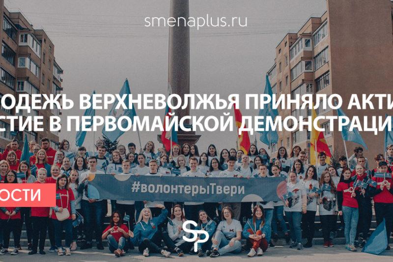 Молодежь Верхневолжья приняло активное участие в первомайской демонстрации