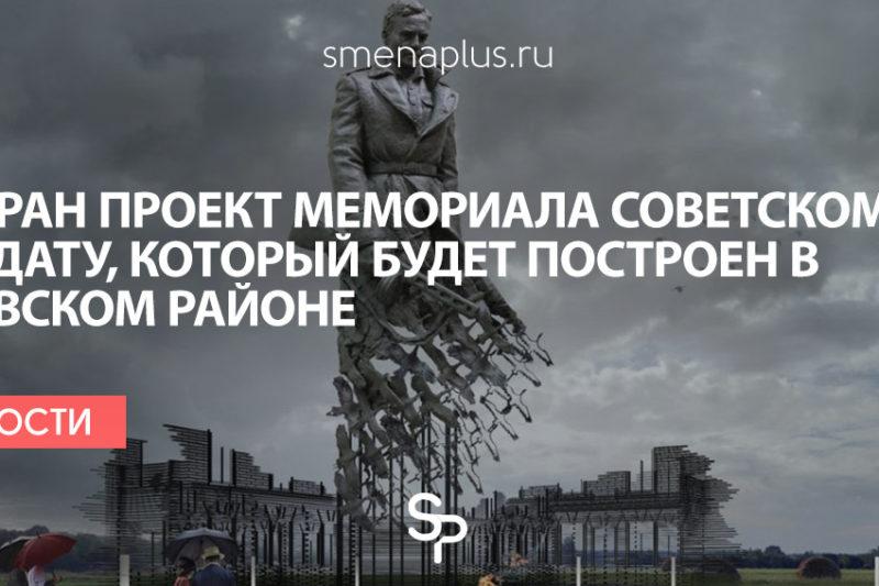 Выбран проект мемориала советскому солдату, который будет построен в Ржевском районе