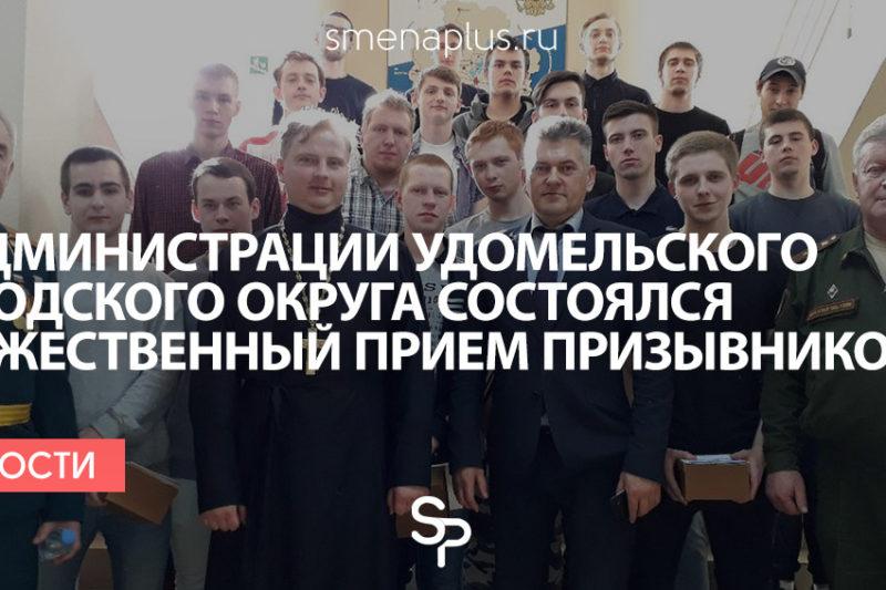 В администрации Удомельского городского округа состоялся торжественный прием призывников