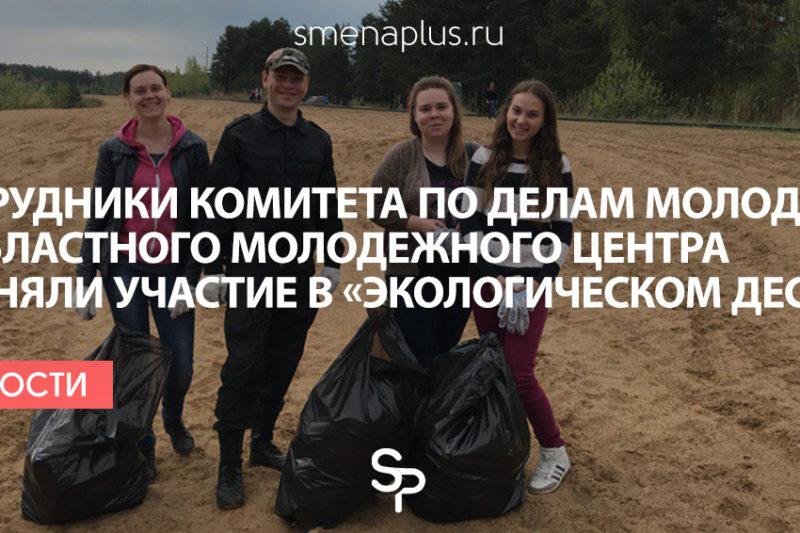 Сотрудники Комитета по делам молодежи и Областного молодежного центра приняли участие в «Экологическом десанте»