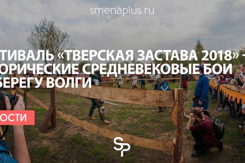 Фестиваль «Тверская застава 2018» — исторические средневековые бои на берегу Волги