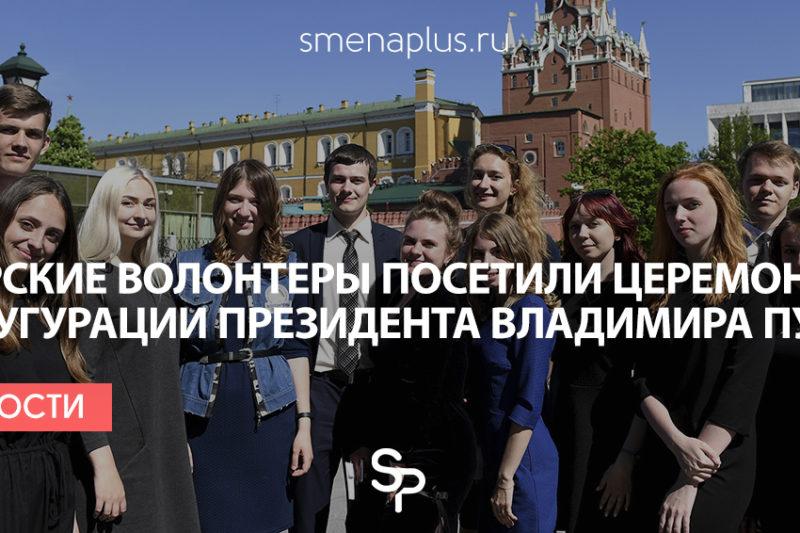Тверские волонтеры посетили церемонию инаугурации президента Владимира Путина