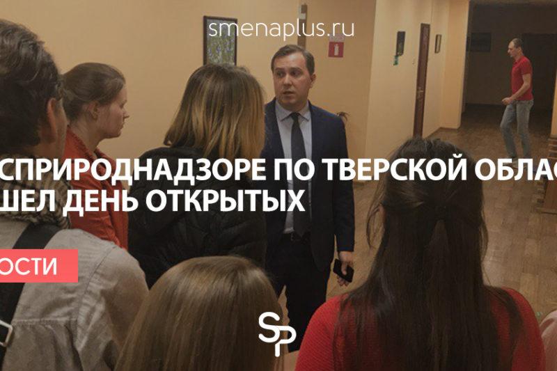 День открытых дверей в Росприроднадзоре по Тверской области