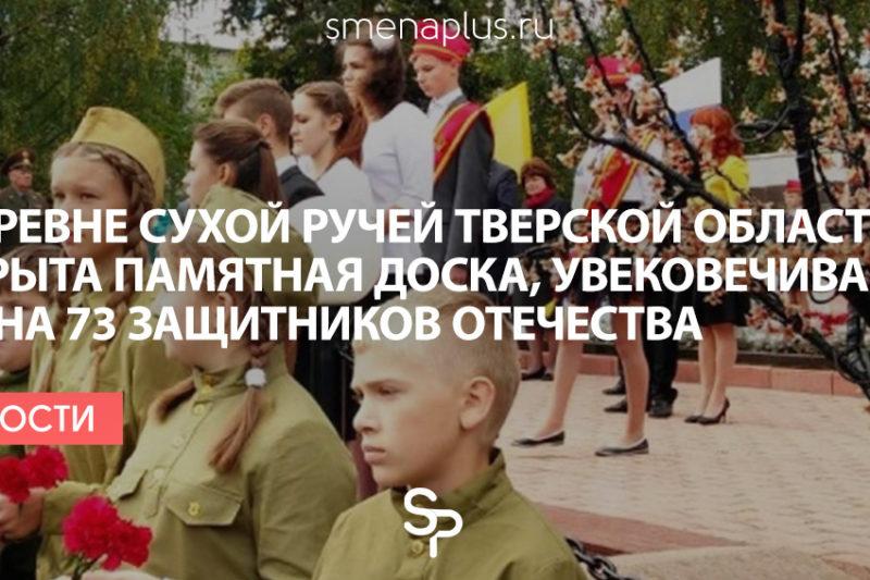В деревне Сухой Ручей Тверской области открыта памятная доска, увековечивающая имена 73 защитников Отечества