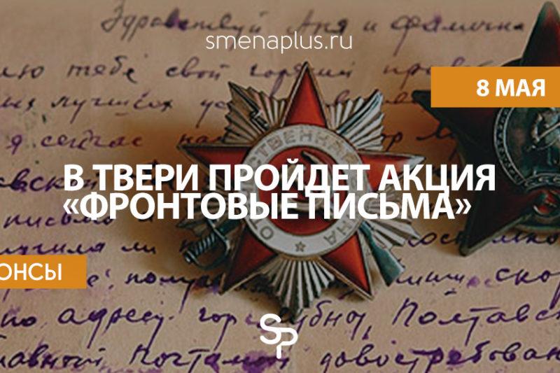 Фронтовое письмо со штемпелем — «Тверь-город воинской славы»!