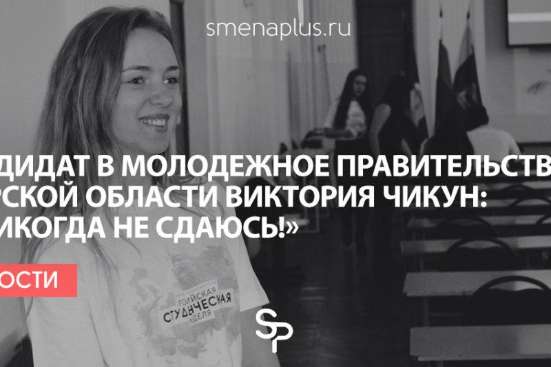 Кандидат в Молодежное правительство Тверской области Виктория Чикун: «Я никогда не сдаюсь»
