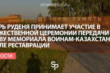 Игорь Руденя принимает участие в торжественной церемонии передачи Ржеву мемориала воинам-казахстанцам после реставрации