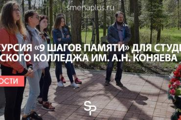 Экскурсия «9 шагов памяти» для студентов тверского колледжа им. А.Н. Коняева