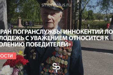 Ветеран погранслужбы Иннокентий Лосев: «Молодежь с уважением относится к поколению победителей»