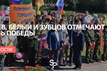 Ржев, Белый и Зубцов отмечают День Победы