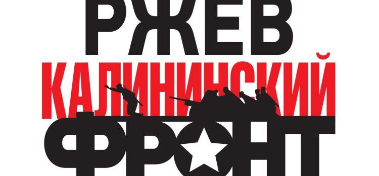 Калининский-фронт-лого-